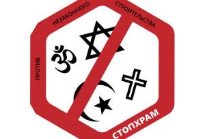 stophram