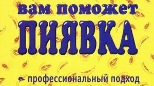 piyavka
