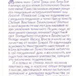 pismomokievskogo