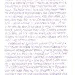 pismomokievskogo1