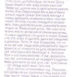 pismomokievskogo2