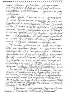 pismo_mokievskiy