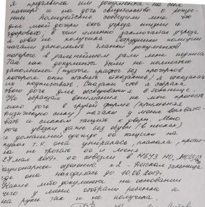 Kuznecova1