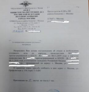 2020-10-20 - ДЕвочка_Отказ